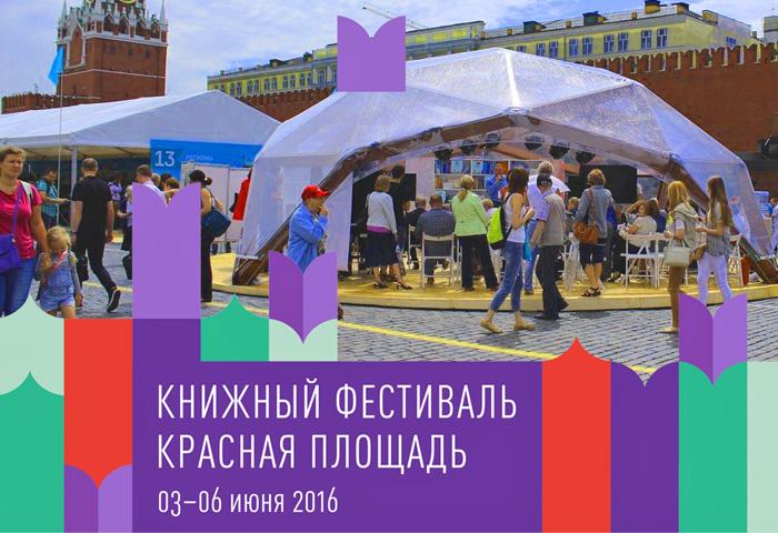 Festival-Krasnaya-ploshhad1